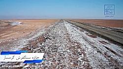 جاده سنگفرش گرمسار
