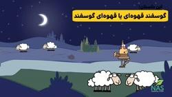 سریال دیرین دیرین - مرگ عوضی، گوسفند قهوه ای یا قهوه ای گوسفند، به هیچ رفتگان