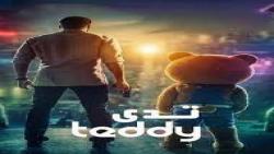 فیلم تدی Teddy انیمیشن ، ا...