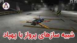 آشنایی با شبیه ساز های پرواز پهپاد - drone simulator - سیمولاتور