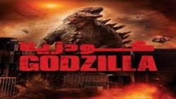 فیلم گودزیلا Godzilla اکشن ...