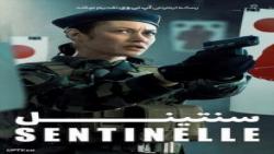 فیلم سنتینل 2021 Sentinelle دو...