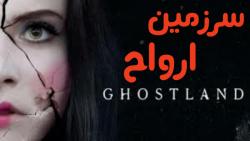 فیلم سرزمین ارواح Ghostland...