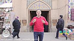 سازمان فرهنگی ،اجتماعی و ورزشی شهرداری قزوین