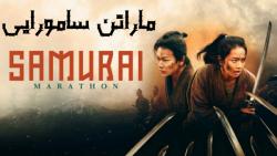 فیلم ماراتن سامورایی Sam...