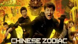 فیلم رزمی - زودیاک چینی ...