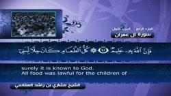 تلاوت جزء ۴ چهارم قرآن ...