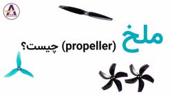 ملخ پهپاد (uav propeller - drone prop) چیست؟