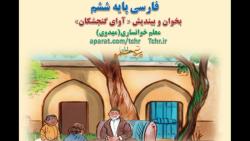 فارسی پایه ششم ، بخوان و بیندیش « آوای گنجشکان »