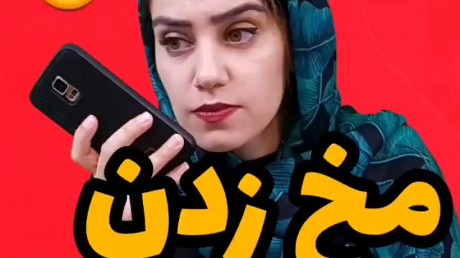 تصویر از طنز جدید خنده دار ایرانی/طنز خنده دار /ویدیو خنده دار/کلیپ طنز/تکتم