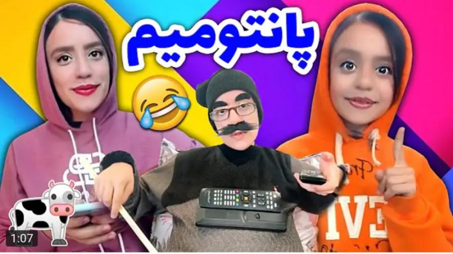 تصویر از کلیپ طنز   سارا سمایی   پانتومیم بازی کردن با خانواده !!!!