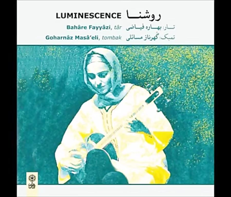 آلبوم روشنا تکنوازی تار بهاره فیاضی تمبک گهرناز مسائلی انتشارات ماهور