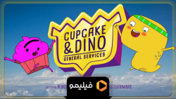 انیمیشن کاپ کیک و داینو