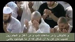 ترجمه فارسی دعای ختم قرآن از مکه شیخ عبدالرحمن سدیس