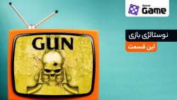 نوستالژی بازی - این قسمت: Gun