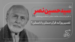 تفسیر روز آمد قرآن با پروفسور سید حسین نصر