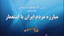 مطالعات اجتماعی پایه ششم ، درس بیست و دوم « مبارزه مردم ایران با استعمار »