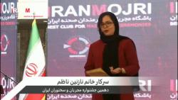 اجرای نازنین ناظم، مجری اختتامیه دهمین جشنواره سعدی