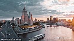 تور مجازی جاذبههای دیدنی مسکو