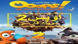 انیمیشن اوپس 2 2020دوبله فارسی