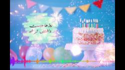 کلیپ تبریک جشن تولد