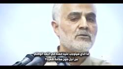 هشدار سردار سلیمانی به کسانی که ملت را نسبت به خطر داعش بیتفاوت کنند