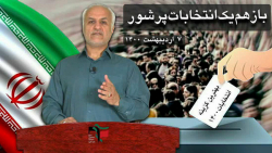 سخنرانی کامل استاد حسن عباسی - انتخابات 1400