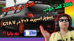پژو 206 کف خواب در GTA V ! سوپر اسپرت 206 در جی تی ای وی ! پژو در جی تی ای 5