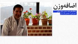 طب سنتی   درمان اضافه وزن