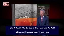 موشکی ایران به عین الاسد (بخش هایی از مستند شبکه CBS)