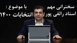 سخنرانی کامل استاد علی اکبر رائفی پور - انتخابات 1400