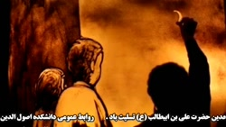 کلیپ ضربت خوردن حضرت علی
