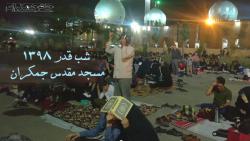 کلیپ شب قدر مسجد جمکران