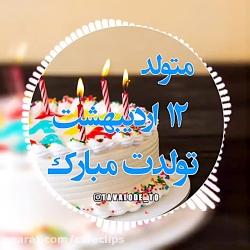 آهنگ تولد 12 اردیبهشت :: جشن تولد :: تولدت مبارک :: تبریک تولد