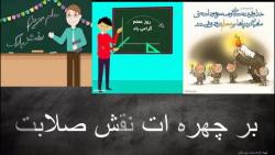 کلیپ تبریک روز معلم / روز معلم مبارک