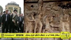 نظر مقام معظم رهبری درموردشکوه ایران باستان افراطی ها ببینندوگورشان را گم کنند