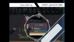 تبریک روز معلم با آهنگ عربی / روز معلم مبارک