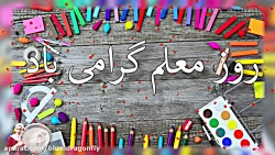 تبریک رسمی روز معلم - کارت پستال روز معلم - کلیپ تبریک روز معلم - روز معلم مبارک
