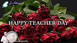 کلیپ تبریک روز معلم -تبریک انگلیسی روز معلم -کلیپ روز معلم- تبریک رسمی روز معلم