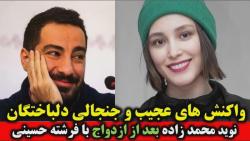 واکنش های عجیب و جنجالی دلباختگان نوید محمد زاده بعد از ازدواج با فرشته حسینی