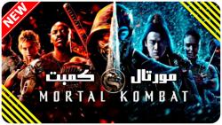 فیلم سینمایی جدید - فیلم مورتال کمبت دوبله فارسی - Mortal Kombat