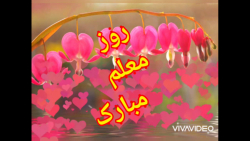 کلیپ عاشقانه /روز معلم مبارک/۱۲اردیبهشت