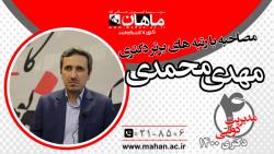 مصاحبه با مهدی محمدی رتبه 4 مدیریت دولتی دکتری 1400