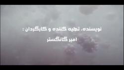 فیلم سینمایی طنز ویروس کرونا - نویسنده و کارگردان : امیر گانگستر