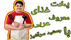 پخت کباب لقمه ی معروف عربی