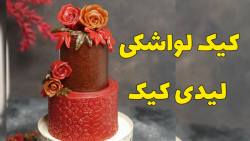 آموزش کیک لواشکی