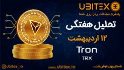 تحلیل ارز ترون (TRX) - 12 اردیبهشت