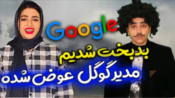 طنز سرنا امینی   استند آپ کمدی ایرانی   بدبخت شدیم!   مدیر گوگل عوض شده...!