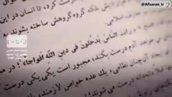 نماهنگ | حقیقت توحید در مقررات اسلام