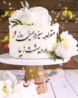 کلیپ تولدت مبارک | آهنگ تولد 13 اردیبهشت | تولد شاد | جشن تولد
